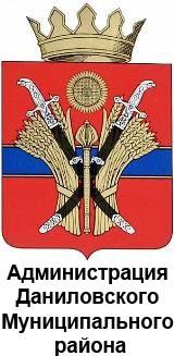 Администрация Даниловского Муниципального района